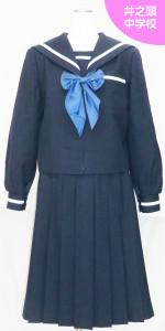 井之頭中学校