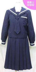 西富士中学校